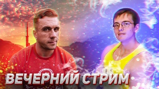 Сергей Матвеев. О натуральном жиме, сбросе жира и новых рекордах
