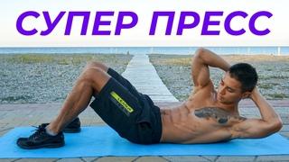 СУПЕР ПРЕСС ЗА 8 МИНУТ! Комплекс лучших упражнений!