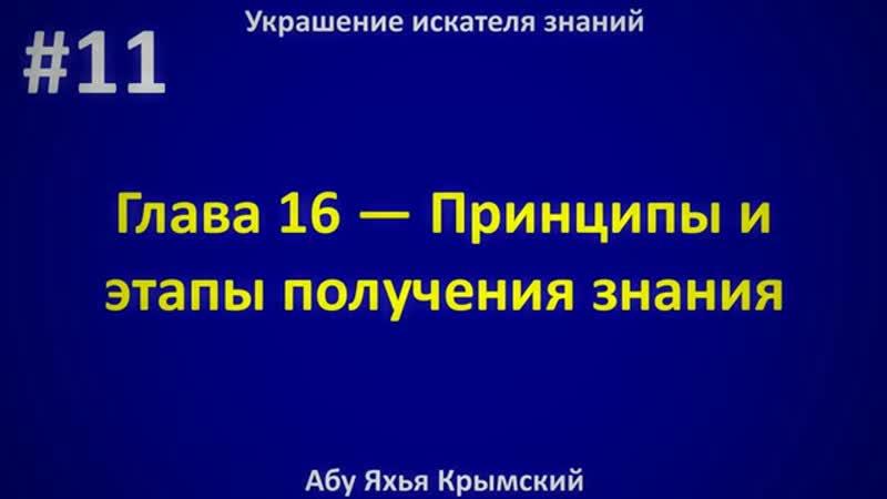 11 Украшение искателя знаний Абу Яхья Крымский