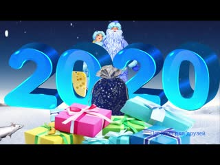 Лучшая новогодняя песня! с новым 2020 годом! год белой крысы #позитивдлядрузей