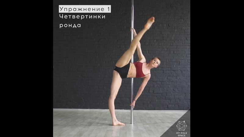 Кристина Думанская Топ 5 упражнений как раскрыть поперечку в воздухе