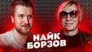 Найк Борзов / Про Уход из музыки, Детство и Музыкальный проект дочери