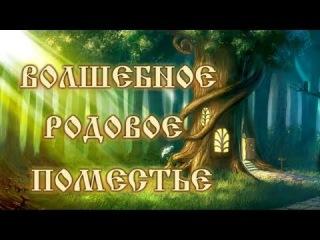 Сказочное Волшебное Родовое Поместье