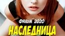 Этот фильм 2020 просто ОГОНЬ!! - НАСЛЕДНИЦА - Русские мелодармы 2020 новинки HD 1080P