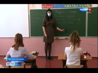 В Курской области начали принимать заявки на участие в программе «Земский учитель»