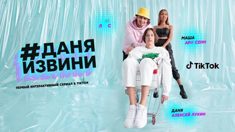 #ДаняИзвини — первый интерактивный сериал в TikTok