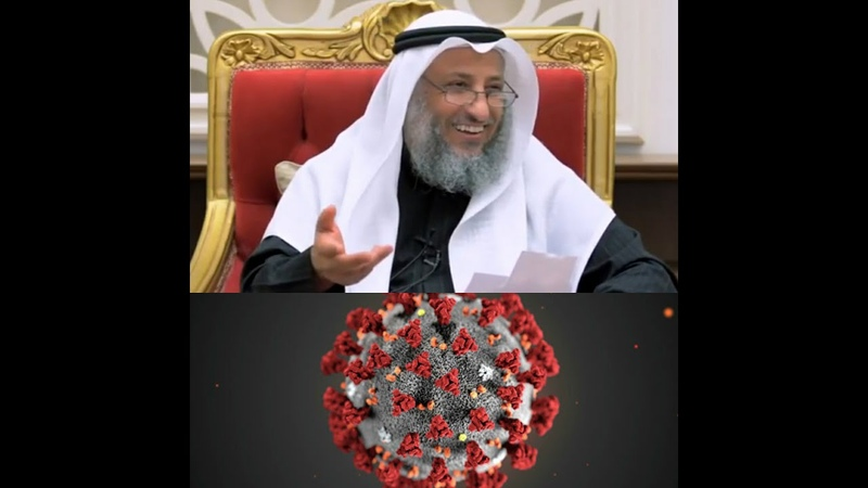 Корановирус как вести себя мусульманину шейх Усман аль Хамис