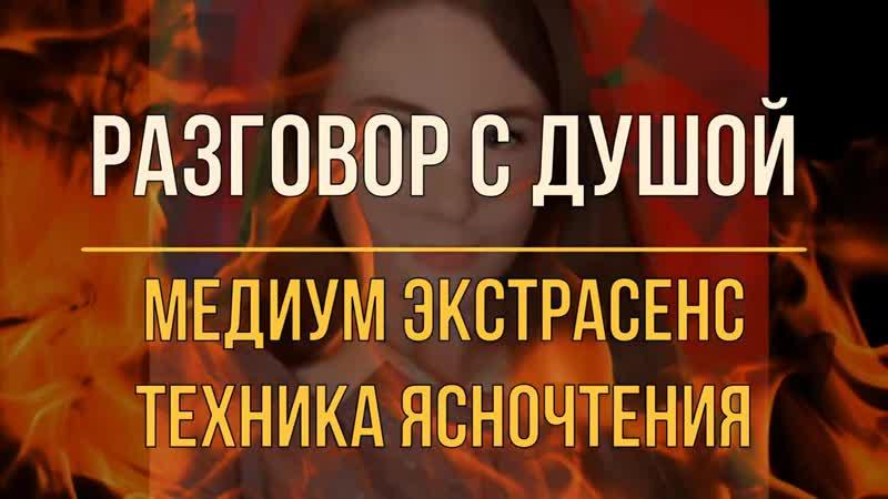 Разговор с душой Медиум экстрасенс Ксюша Аксенова