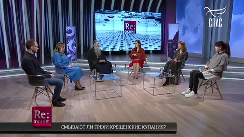 Re акция СМЫВАЮТ ЛИ ГРЕХИ КРЕЩЕНСКИЕ КУПАНИЯ