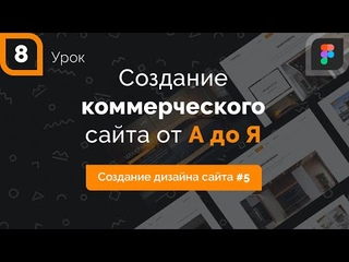 Создание коммерческого сайта от А до Я. Урок 8: Создание дизайна сайта #5