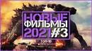 10 Новых Фильмов 2021 которые Уже Вышли I Фильмы 2021 года