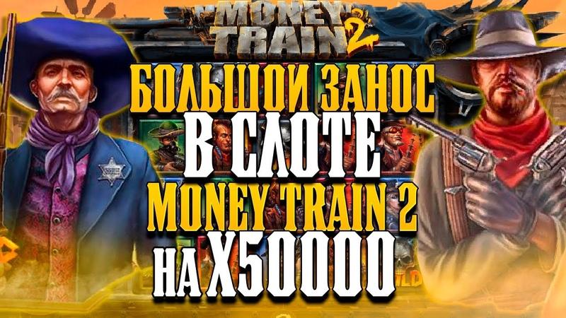 НАЗАР ЗАНОСИТ X50000 В СЛОТЕ МОНЕЙ ТРЕЙН! l Money Train 2 от Relax Gaming в Play Fortuna l Nazar