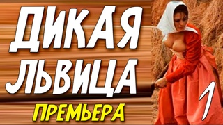 Любовнейший фильм !! [ ДИКАЯ ЛЬВИЦА ] 1 серия. Русские мелодрамы онлайн.