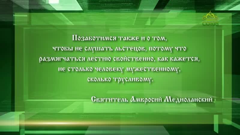 Свт Филарет Московский свт Амвросий Медиоланский