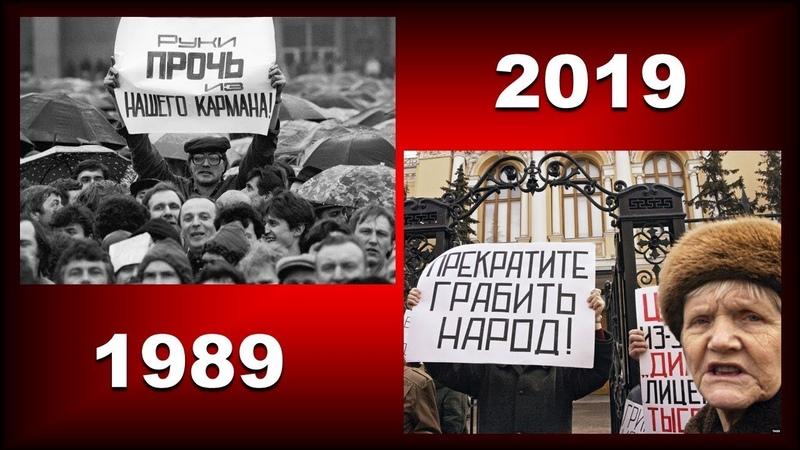 Страна в системном кризисе. 30 лет либеральных реформ. Горбачев Путин Алкснис