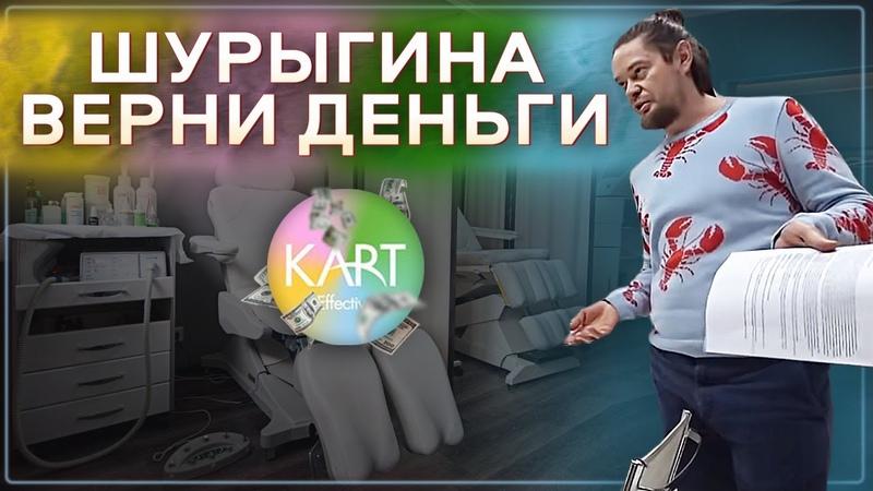 Шурыгина и Kart разводят людей Незаконное обучение Кто заказал школы педикюра