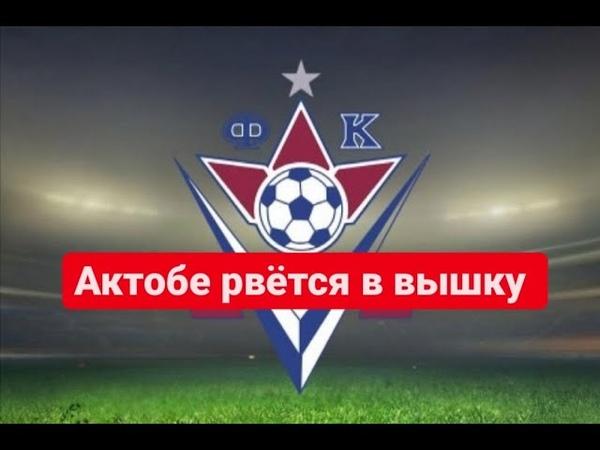 Bad Football Сборная МФК Актобе ФК Актобе 2 круг