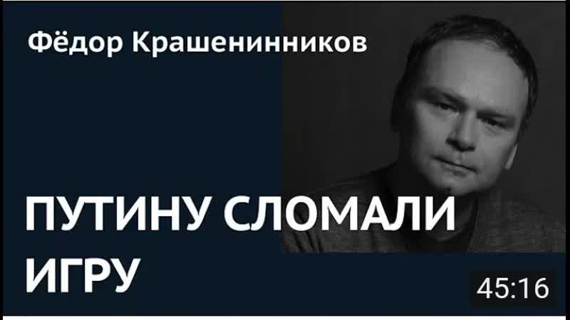 Путину сломали игру Фёдор Крашенинников о вранье и воскрешении