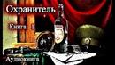 Охранитель. Роман. Книга 1. Назимов Константин. 2020 год, новинка , Попаданцы , Фантастика , mp3