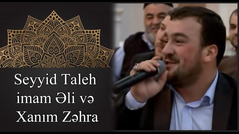Seyyid Taleh Boradigahi imam Eli ve xanim Zehra sohbeti