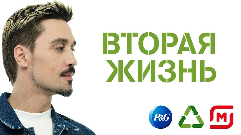 Дима Билан Вторая жизнь премьера эко манифеста 2020 совместно с P G
