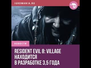 Capcom дала интервью о Resident Evil 8: Village  над игрой работают 3,5 года