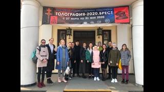 """Молодежное братство посетило выставку """"Голография-2020. Брест"""""""