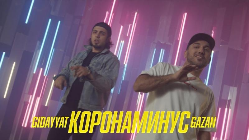 Gidayyat Gazan КОРОНАМИНУС ПРЕМЬЕРА КЛИПА 2020