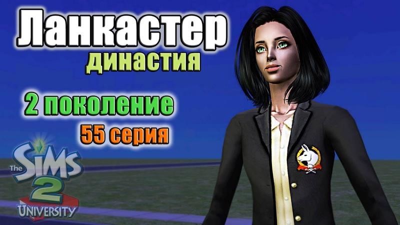 Тайное братство 🧚♀💚Династии Ланкастер 💛 The Sims 2 55 серия