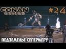 Conan Exiles 24 ☛ Данж Винный погреб ☛ Демон Таг ✌