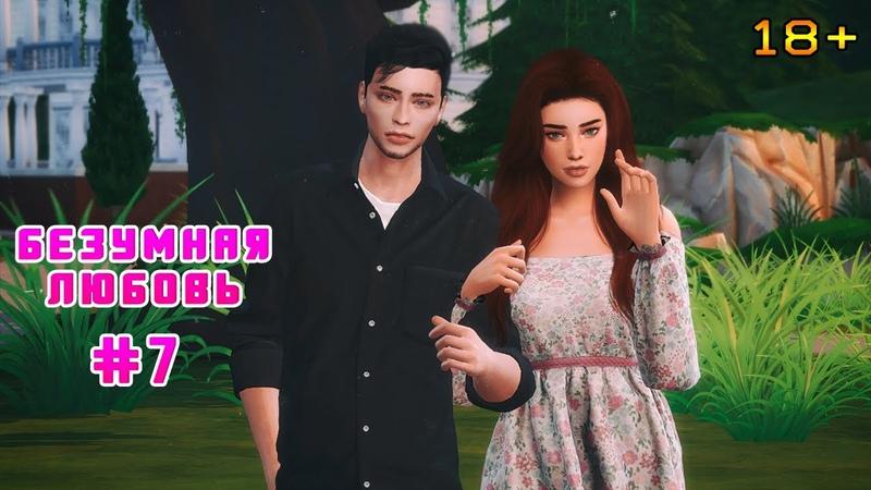 БЕЗУМНАЯ ЛЮБОВЬ The Sims 4 сериал с озвучкой 7 Серия Machinima