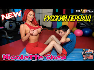 Nicolette Shea Русские субтитры tits big ass порно с переводом инцест мамки русский перевод milf большие сиськи и задница