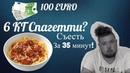Хавка Шоу! 6 кг Спагетти. 100 Евро на кону! Кто съест больше