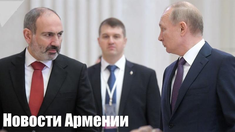 Новости Армении Пашинян назвал абсурдными заявления об ослаблении связей с Россией
