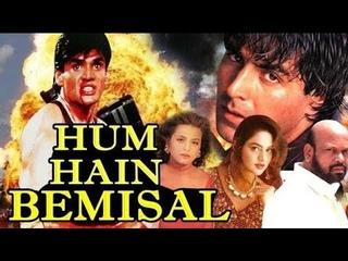 Мы лучше всех. Индийский фильм. 1994 год. В ролях: Акшай Кумар. Сунил Шетти. Мадху и другие.
