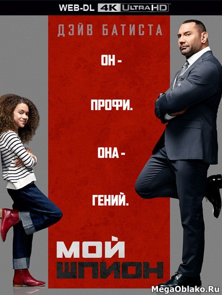 Мой шпион / My Spy (2020) [Extended Cut] 4K HDR WEB-DL 2160p