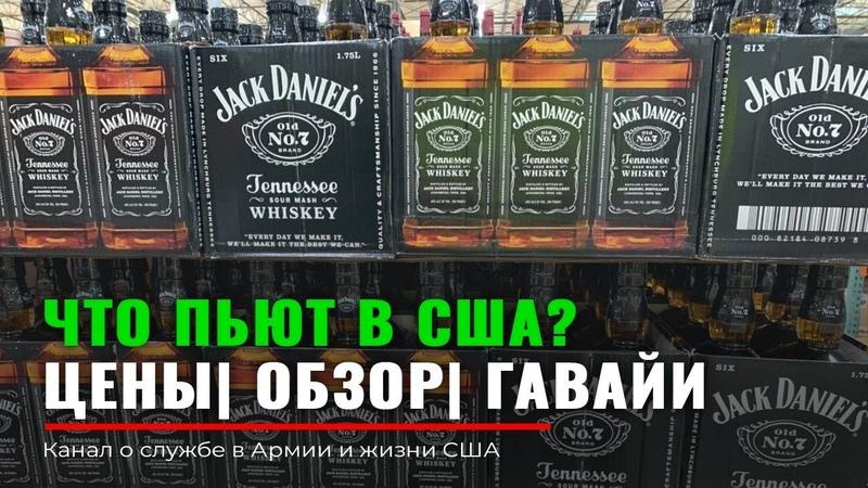 ЧТО ПЬЮТ АМЕРИКАНЦЫ Цены на алкоголь в США 2020