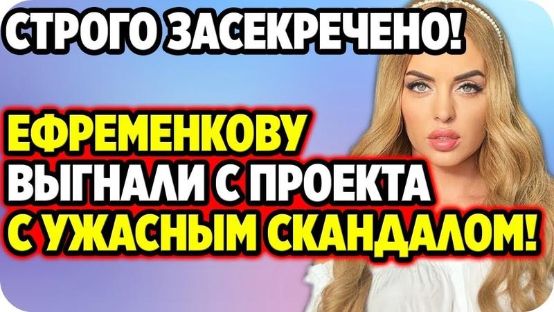 ДОМ 2 НОВОСТИ 22 февраля 2020 Юлию Ефременкову выгнали с проекта с ужасным скандалом