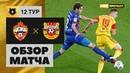 26.10.2020 ЦСКА - Арсенал - 5:1. Обзор матча