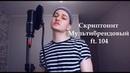 Скриптонит - Мультибрендовый ft. 104, T-Fest, Niman (Cover by Yudzhin Maze)