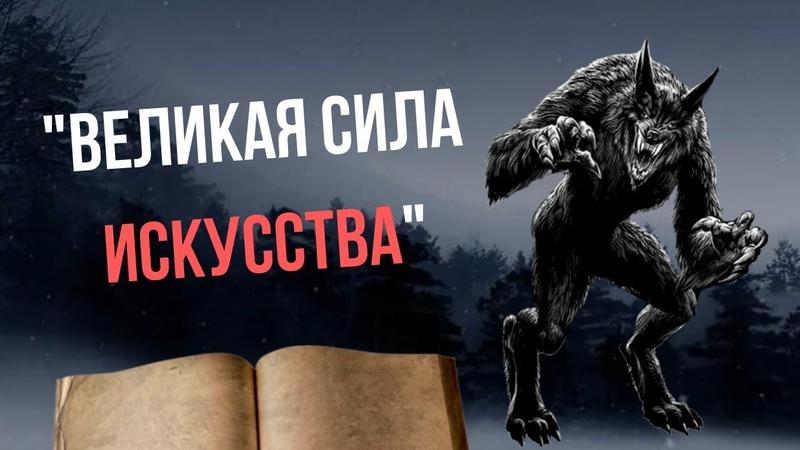 Аудиокнига - Великая сила искусства Ольга Громыко (аудиокнига Кузня)