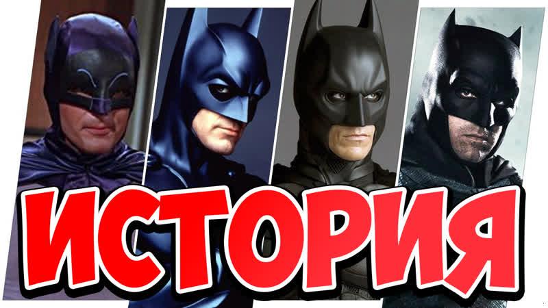 Batman История всех фильмов про Бэтмена 1943 2021