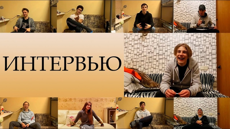 Интервью актёров блокбастера Стиральная