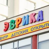 """Логотип Детский центр """"ЭВРИКА"""" в центре Сормово"""