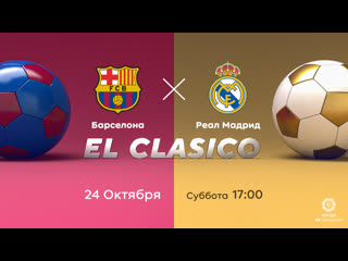 «Барселона» - «Реал Мадрид»
