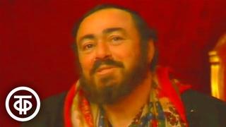 Интервью Святослава Бэлзы с Лучано Паваротти. Благотворительный концерт в Большом театре (1990)