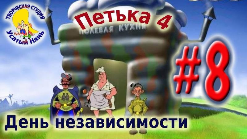 Петька и Василий Иванович 4 День Независимости прохождение эпизод 8 УсатыйНянь
