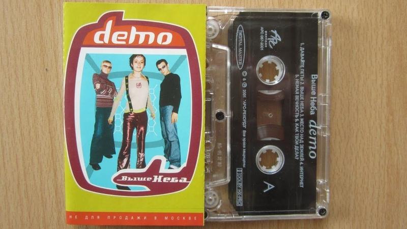 Demo Выше Неба распаковка кассеты