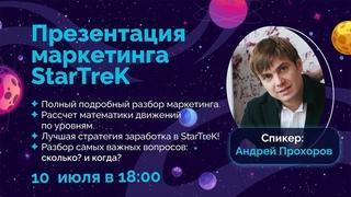 Презентация маркетинга StarTreK