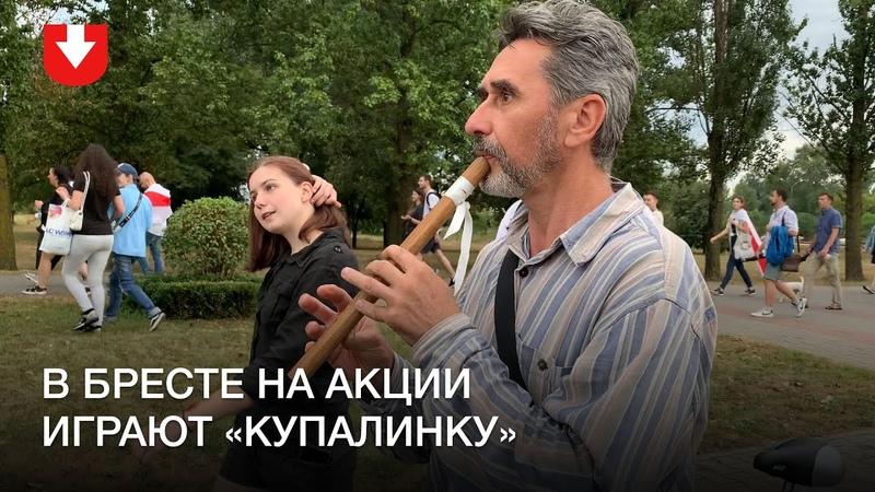 Мужчина с флейтой в Бресте играет Купалинку для протестующих